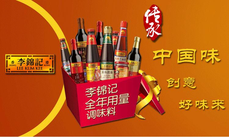 李锦记味蚝鲜蚝油680g铁核桃在线播放图片