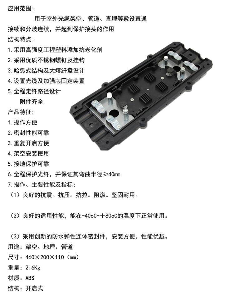 熔接包 防水接线盒