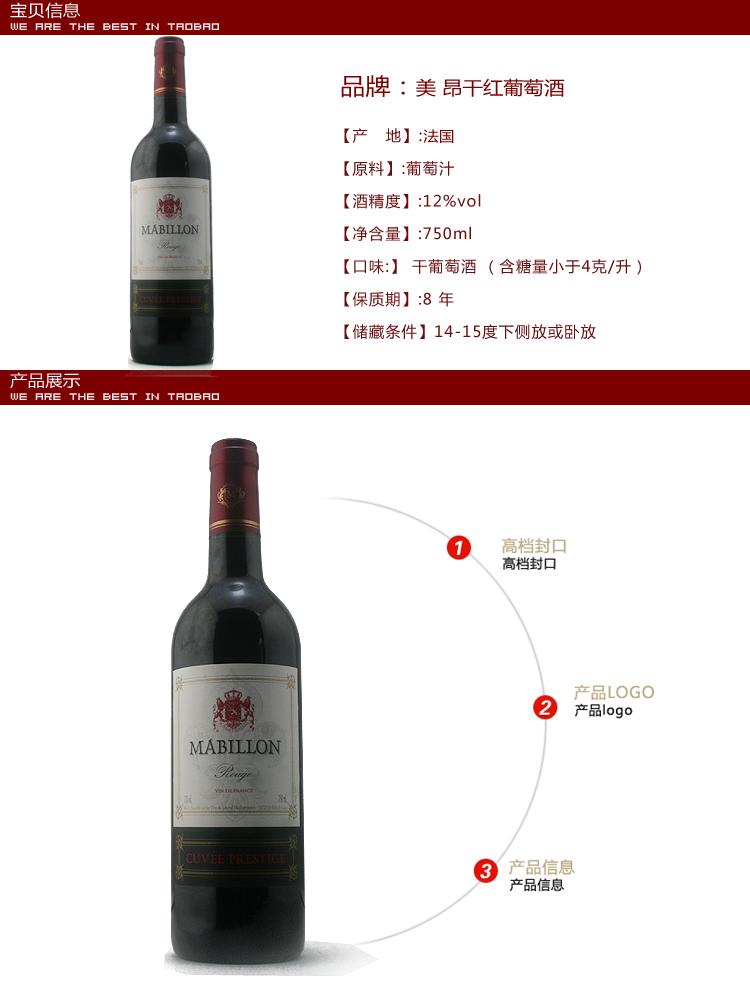 美昂干红葡萄酒12度750毫升进口红酒