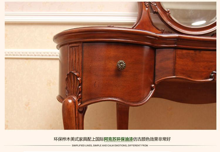尚轩世家 美式实木梳妆台 复古乡村家具欧式化妆台妆镜b203-41