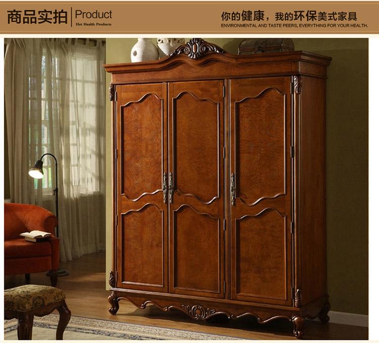 美式乡村实木衣柜