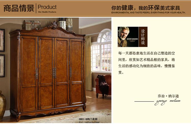 欧式美式卧室家具