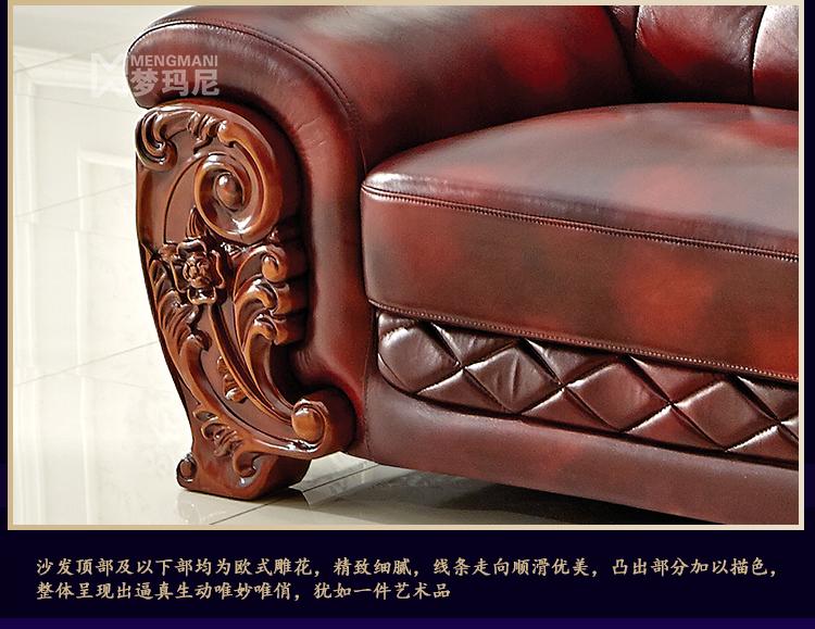 梦玛尼法式欧式沙发组合