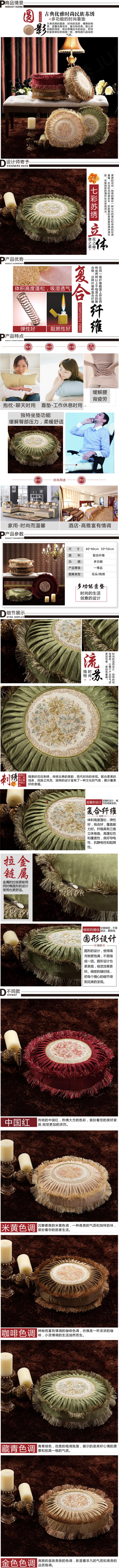 坐垫绣花绗绣欧式方形圆形加厚倒须边靠垫图片