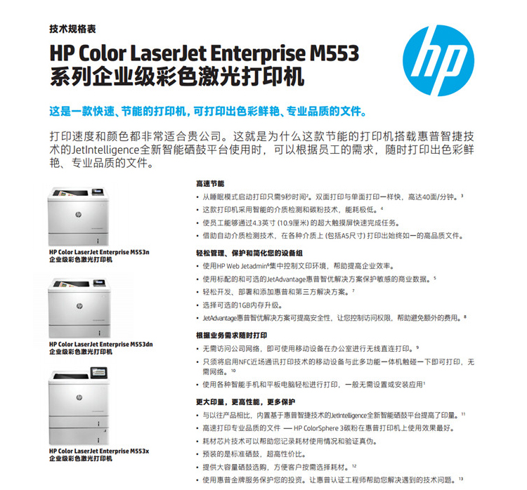 惠普(HP) M553dn彩色激光打印机替代M551系列 M553DN