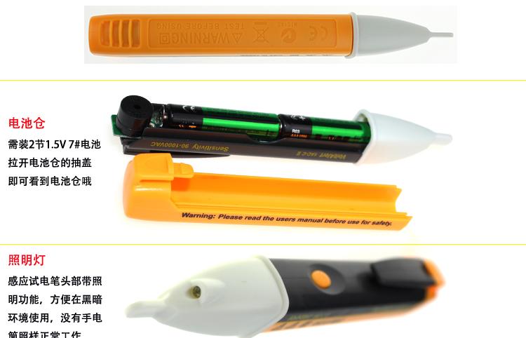 仪器(victor) 感应试电笔 测电笔 验电笔 胜利感应试电笔