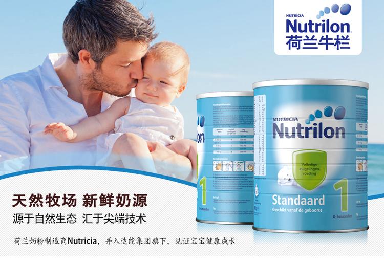 【我要买这个】荷兰 Nutrilon 牛栏 奶粉1段铁罐800g 63元包邮(56+6.7税)