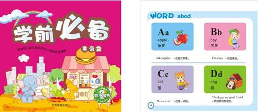 幼儿汉语拼音教学