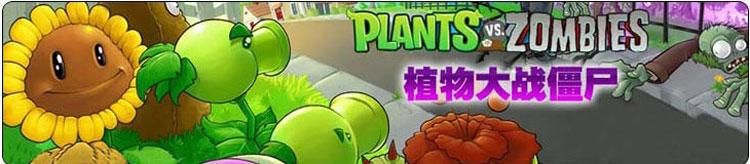 植物大战僵尸,磁力菇范围