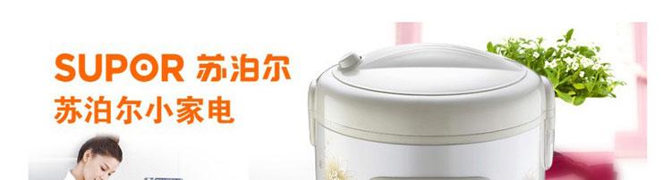 苏泊尔(supor)机械式电饭煲陶晶系列cfxb30ya8-50晶钢