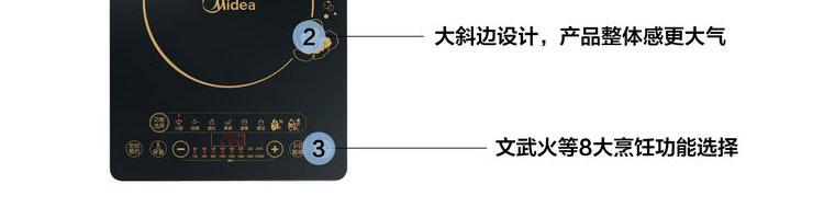 美的(midea)按键式电磁炉rt2123独有4d防水系统