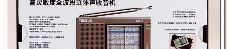 可接收调频立体声/中波/短波国际广播节目.