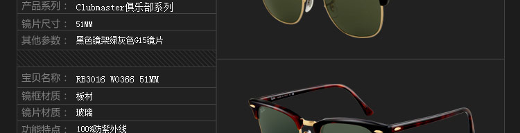 club master ray ban  ray-ban rb3016