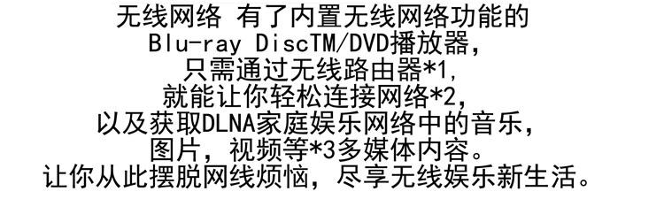 索尼blu-raytm/dvd播放器内置全封闭的驱动单元,   能降低播放时的