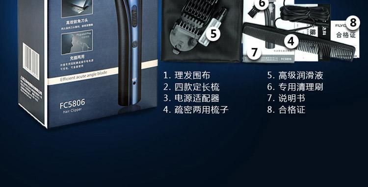 【飞科fc5806理发器】flyco/飞科理发器fc5806