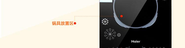 海尔(haier)c21-b2201电磁炉(微晶面板 抗压耐磨 超大板面 低耗节能)