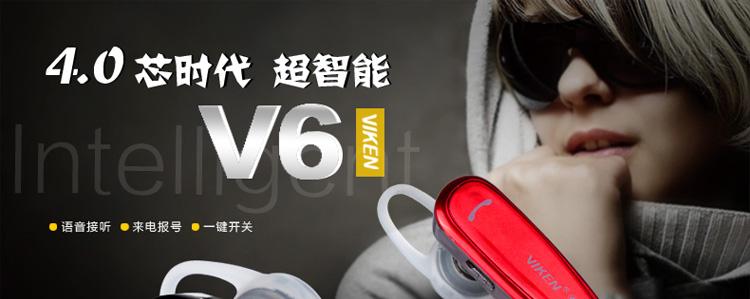 【维肯v6蓝牙耳机黑色】维肯(viken)v6蓝牙耳机