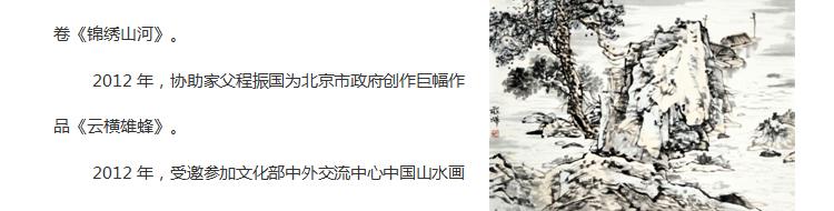 程晔 山水小品> 国画 山水画 水墨写意 山水 斗方