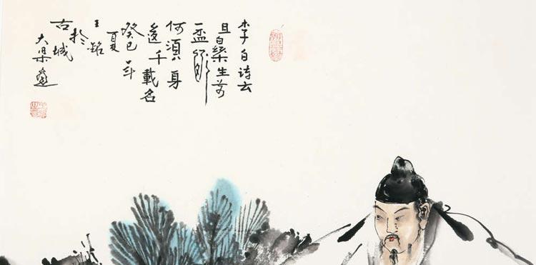王铭 李白诗云7> 国画 人物画 水墨写意 李白 行路难