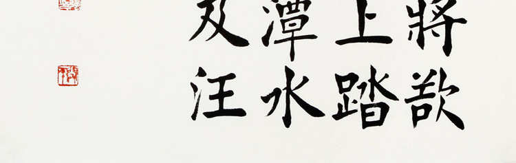 袁强 赠汪伦> 书法 楷书 李白 赠别诗 斗方 品牌:国之美艺术品 字体