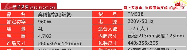 奔腾(povos)tm518电饭煲