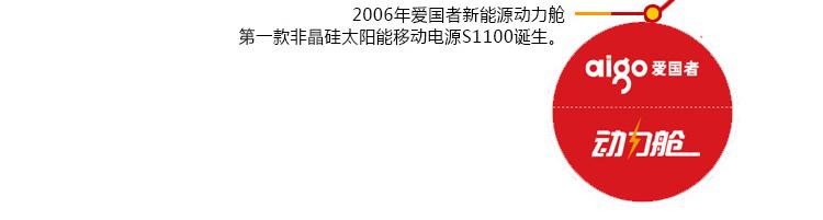 爱国者(aigo)ol10400便携式移动电源充电宝(白色)(10400mah)