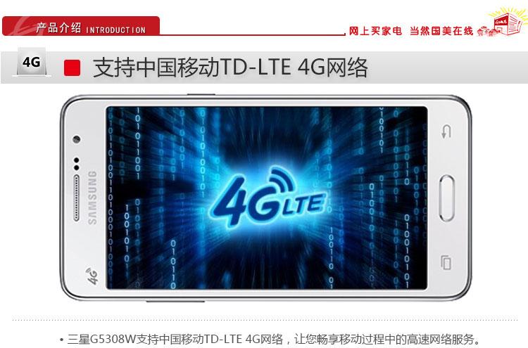 【三星sm-g5308w手机白色】三星(samsung)sm-g5308w