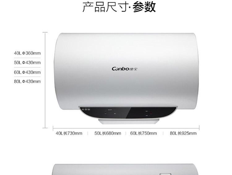 【康宝cbd40-wadf8电热水器】康宝(canbo)cbd40-wad