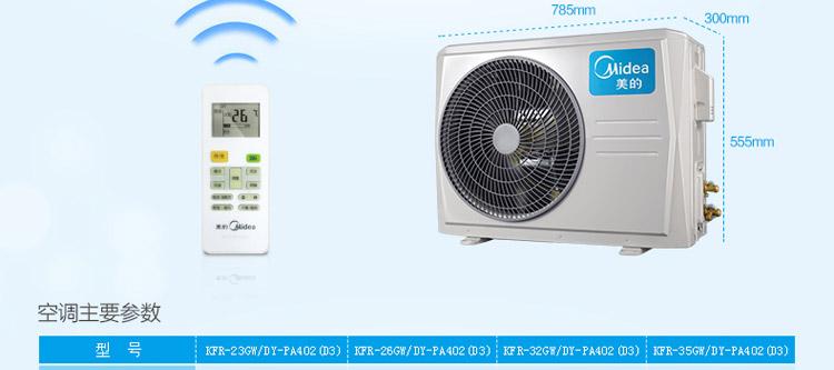美的空调kfr-35gw/dy-pa402(d3)(陶瓷白)