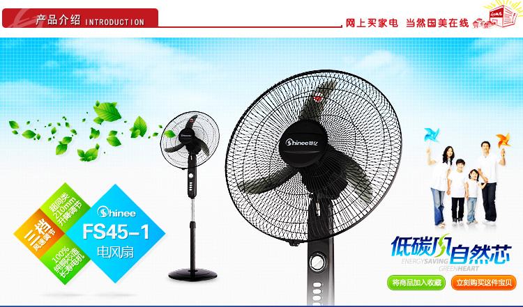 fs45-1机械三风叶牛角扇/工程扇/落地扇/电风扇