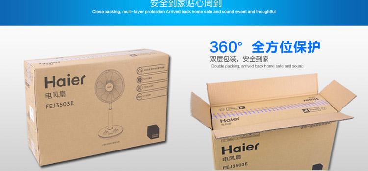 海尔(haier) fej3503e 五叶按键机械式升降电风扇/落地扇 (五片仿生扇