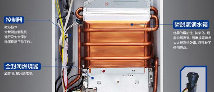 燃气热水器(11l 磷脱氧铜水箱 50℃安全锁 水流量记忆 双速交流风机