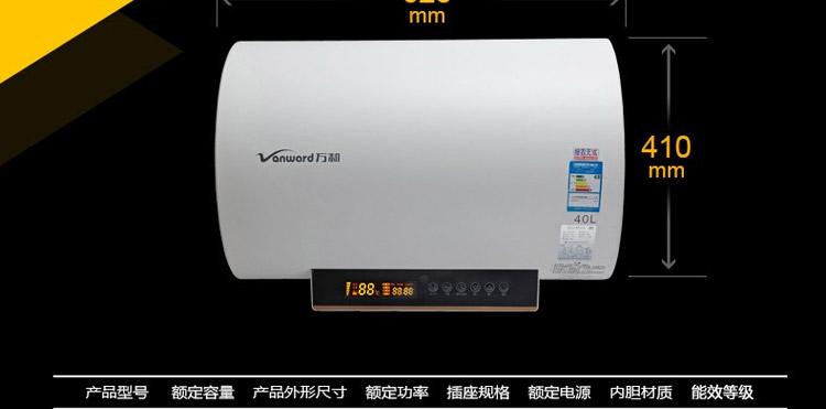 【万和dscf40-e6电热水器】万和(vanward)dscf40-e6