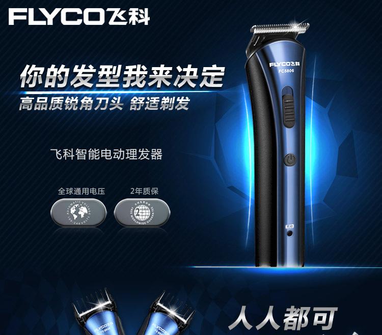飞科(flyco)fc5806男士理发器
