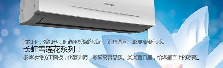长虹空调kfr-26gw/zdhik(w1-h)+a3白 大1匹p壁挂式变频 冷暧挂机空调