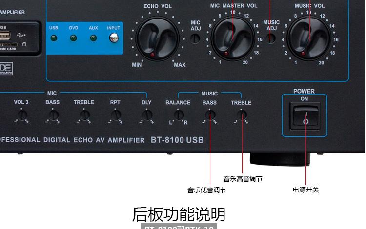 奔腾(bntn)bt-8100专业卡拉ok功放
