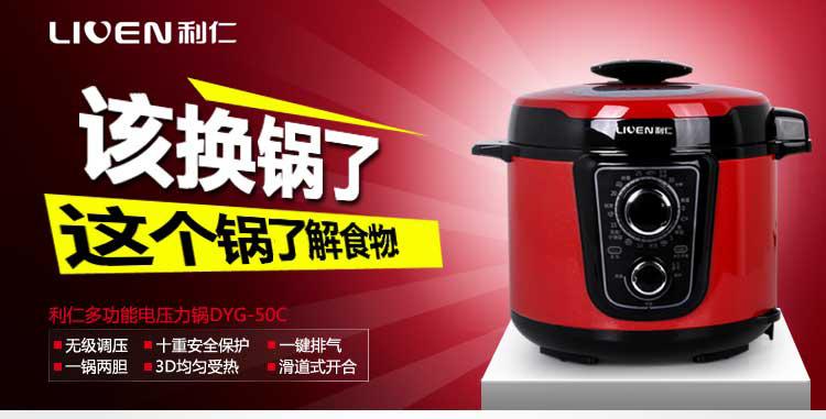 利仁(liven)dyg-50c电压力锅