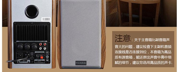 麦博(microlab)b73电脑音箱【国美自营 品质保障】