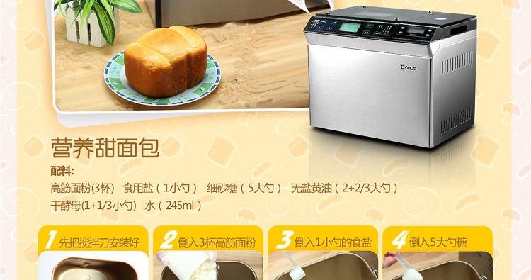 东菱面包机bm-1316w