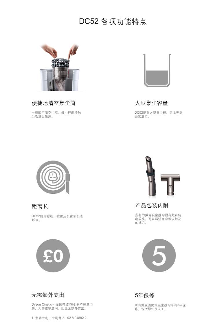 主体 品牌 戴森 商品型号 dc52  产品类型 卧式吸尘器 规格参数 额定