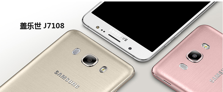 三星手机 galaxy j7108流沙金4g手机