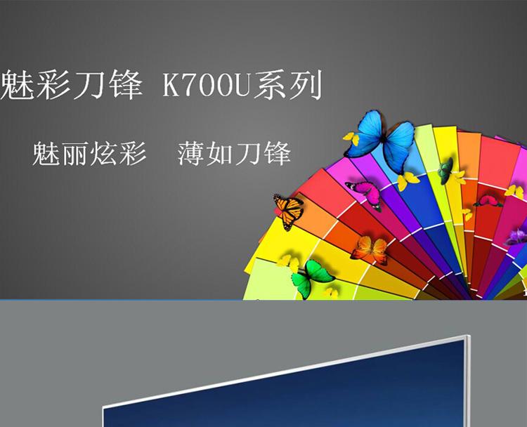 海信(hisense)led58k700u 58英寸 4k超高清 窄边框智能网络 led液晶