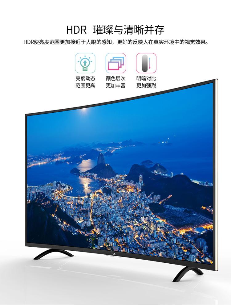 tcl l48p1-cud 48英寸 曲面 超高清4k hdr智能液晶电视