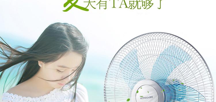康佳(konka)电风扇kf-40w03