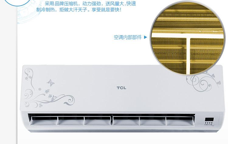 tcl空调 kf-25gw/cq43 1匹p壁挂式定频 单冷挂机空调
