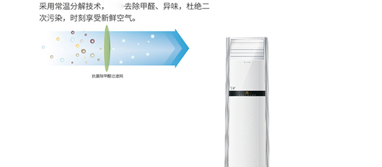 格力空调kfr-72lw/(72591)nhaa-3详情